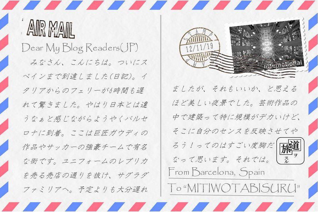 barcelon-spain-letter2